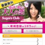 site-sugarclub